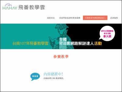 http://activity.tn.edu.tw/cloudplay2018/B_Guide.html