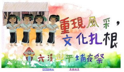 http://librarywork.taiwanschoolnet.org/cyberfair2014/ted0317/index.htm